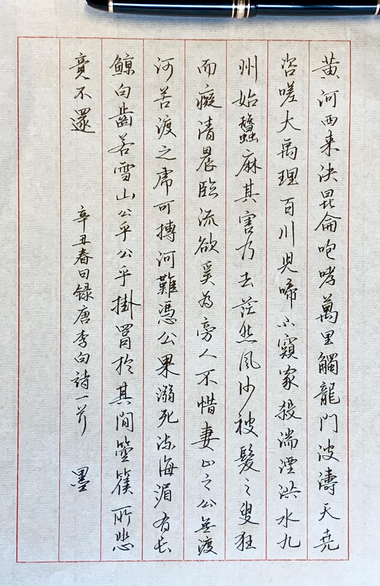 钢笔爱好者练字打卡20210406-12