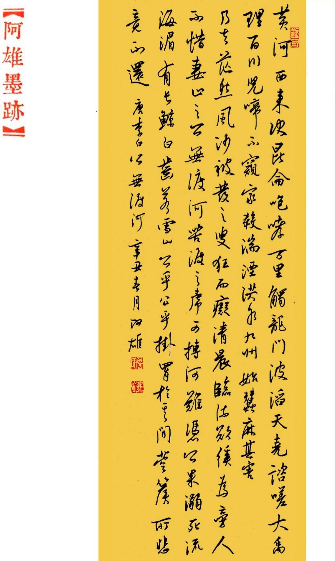 钢笔爱好者练字打卡20210406-13