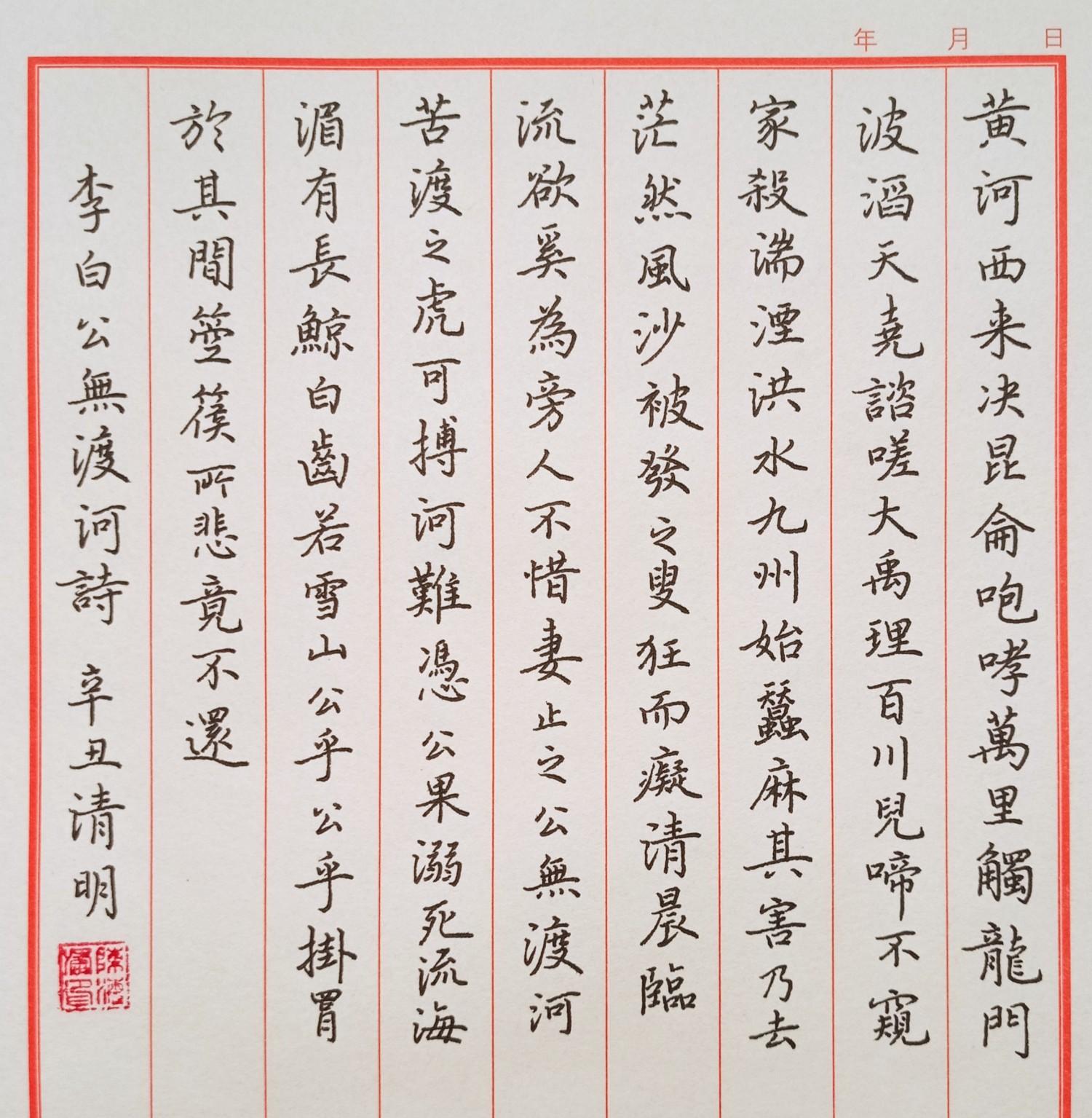 钢笔爱好者练字打卡20210406-16