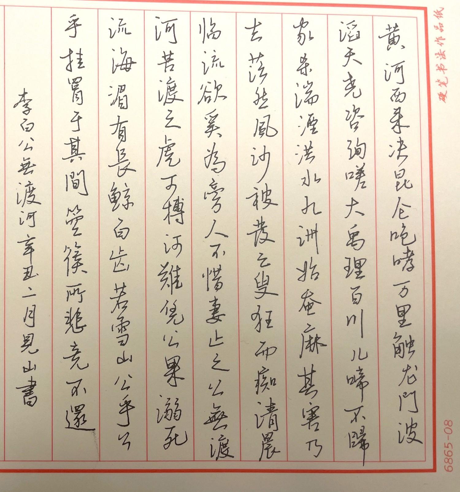 钢笔爱好者练字打卡20210406-19