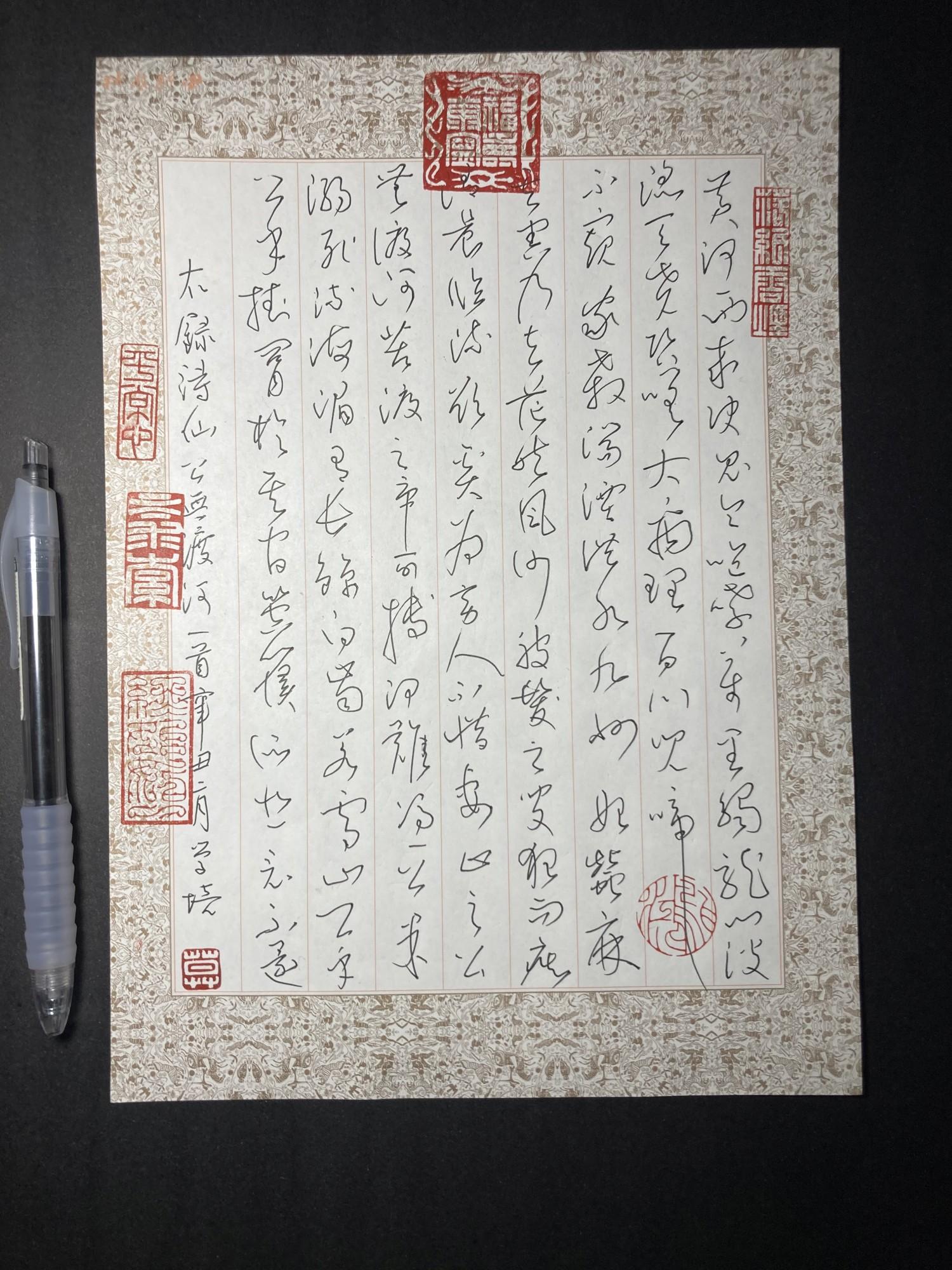 钢笔爱好者练字打卡20210406-22