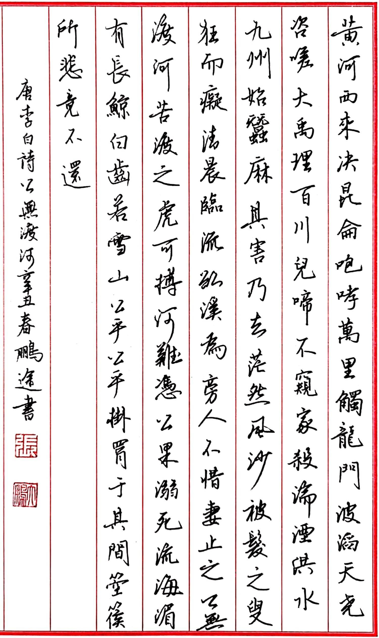 钢笔爱好者练字打卡20210406-23