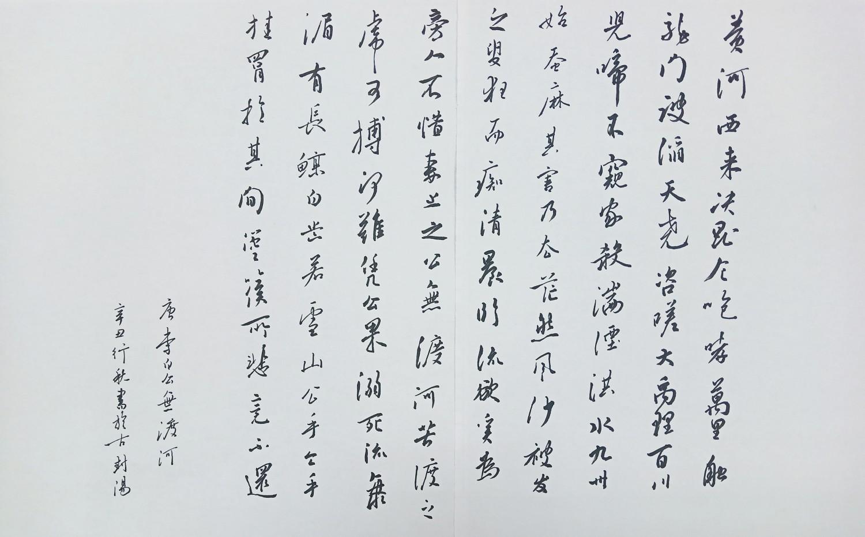 钢笔爱好者练字打卡20210406-26