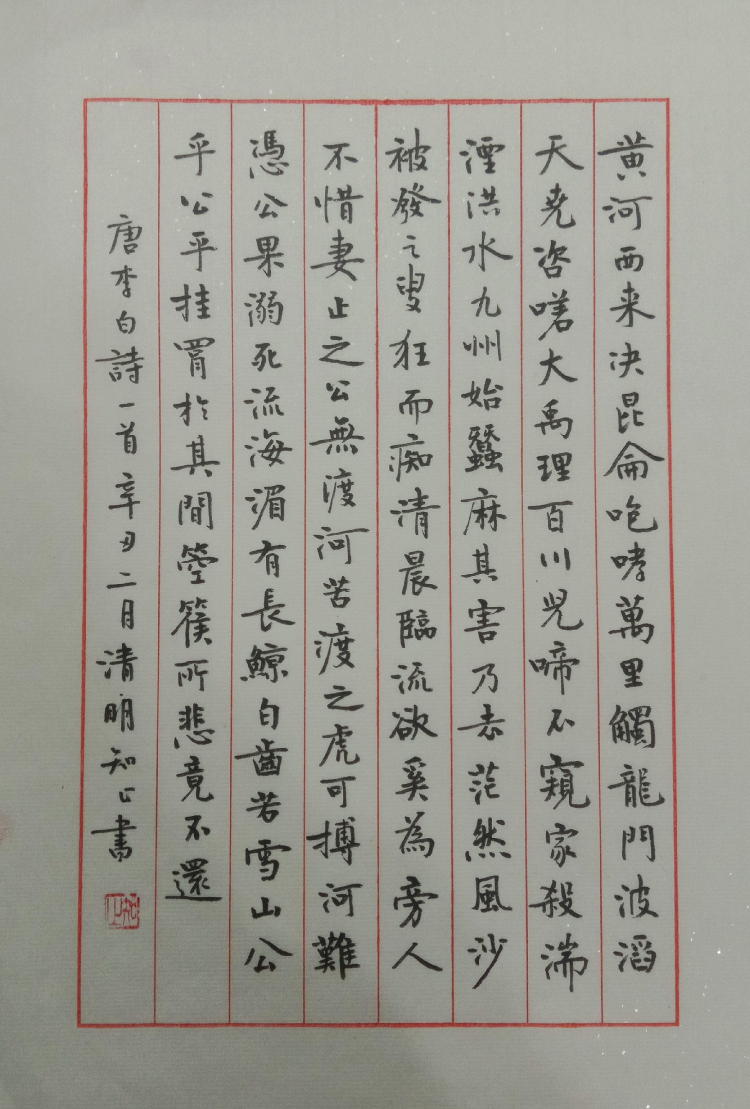 钢笔爱好者练字打卡20210406-28
