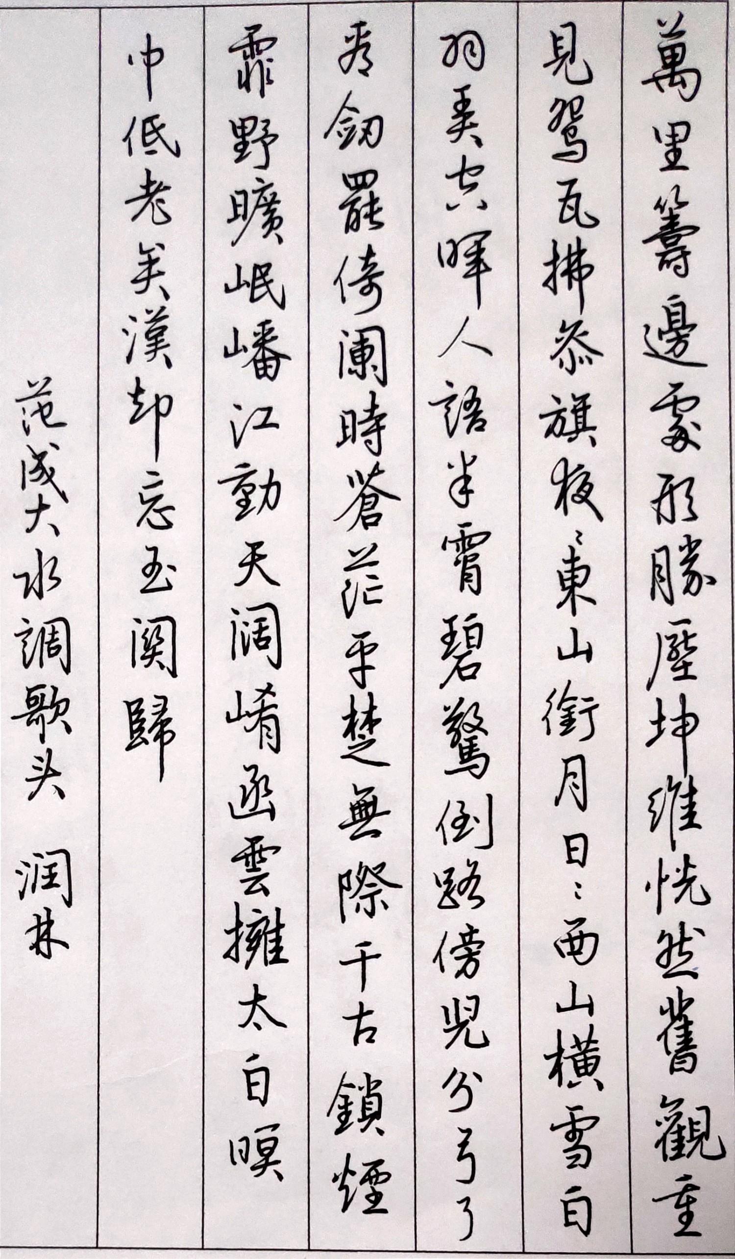 钢笔爱好者练字打卡20210413-04