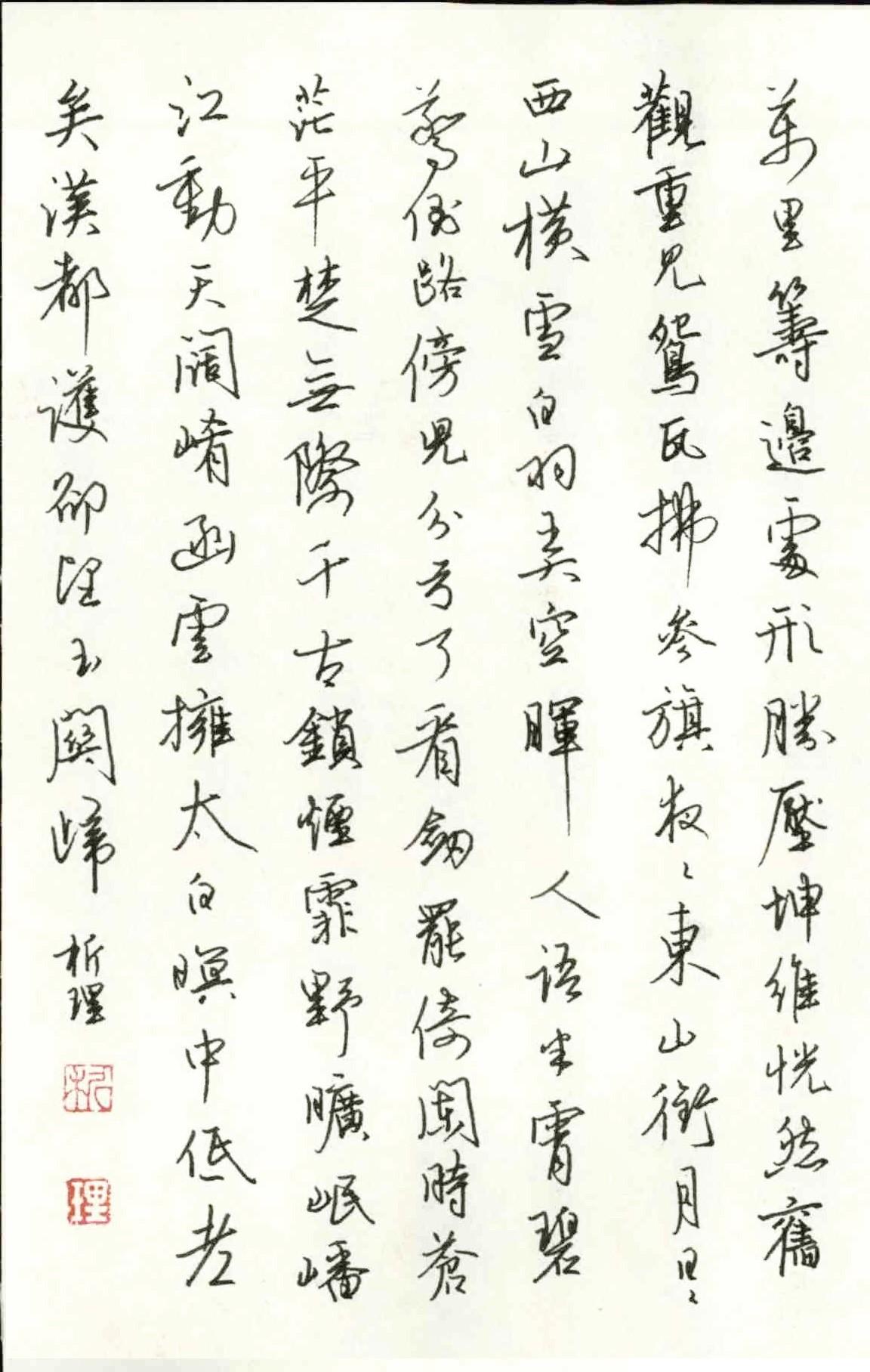 钢笔爱好者练字打卡20210413-06
