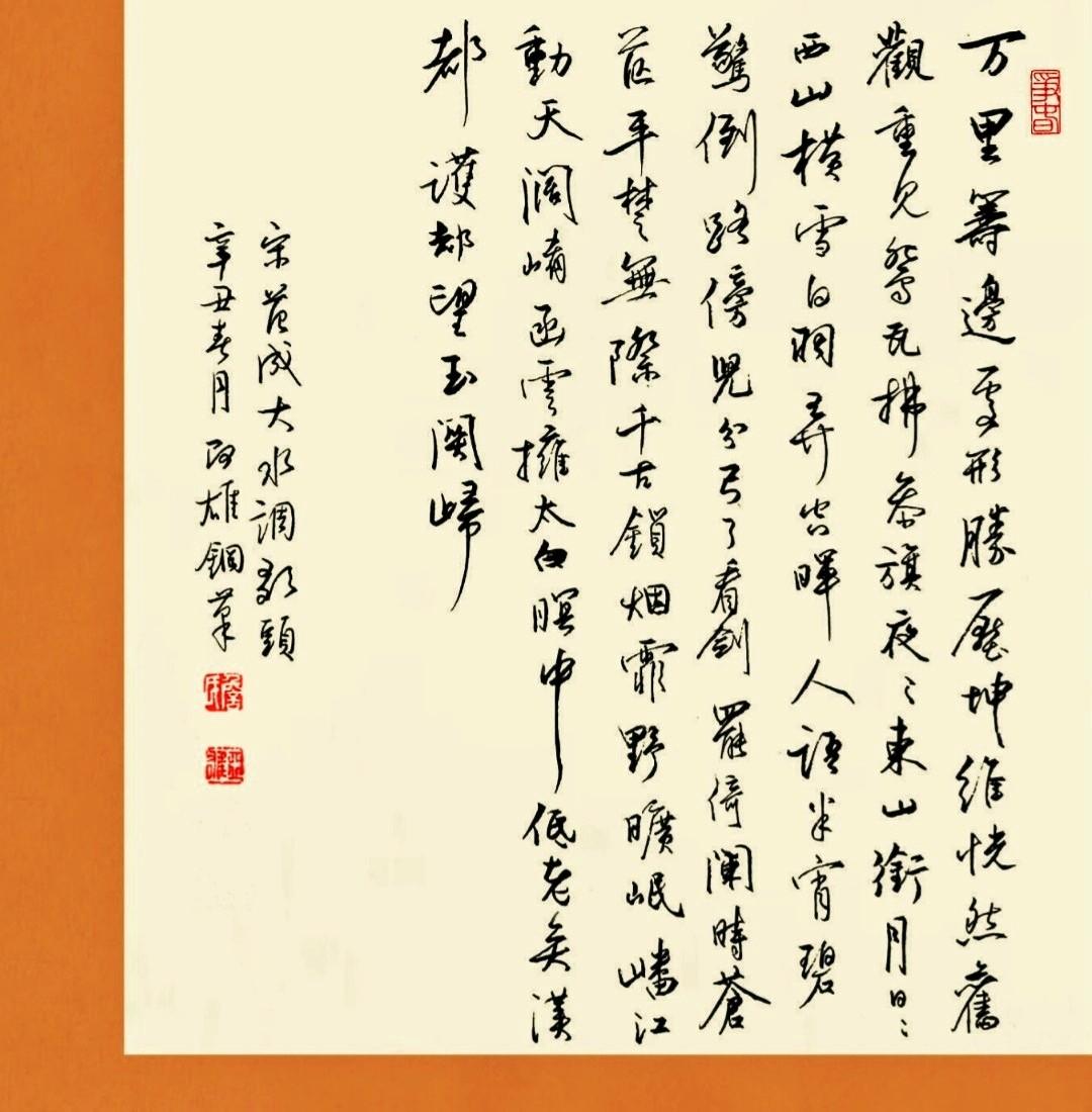 钢笔爱好者练字打卡20210413-07