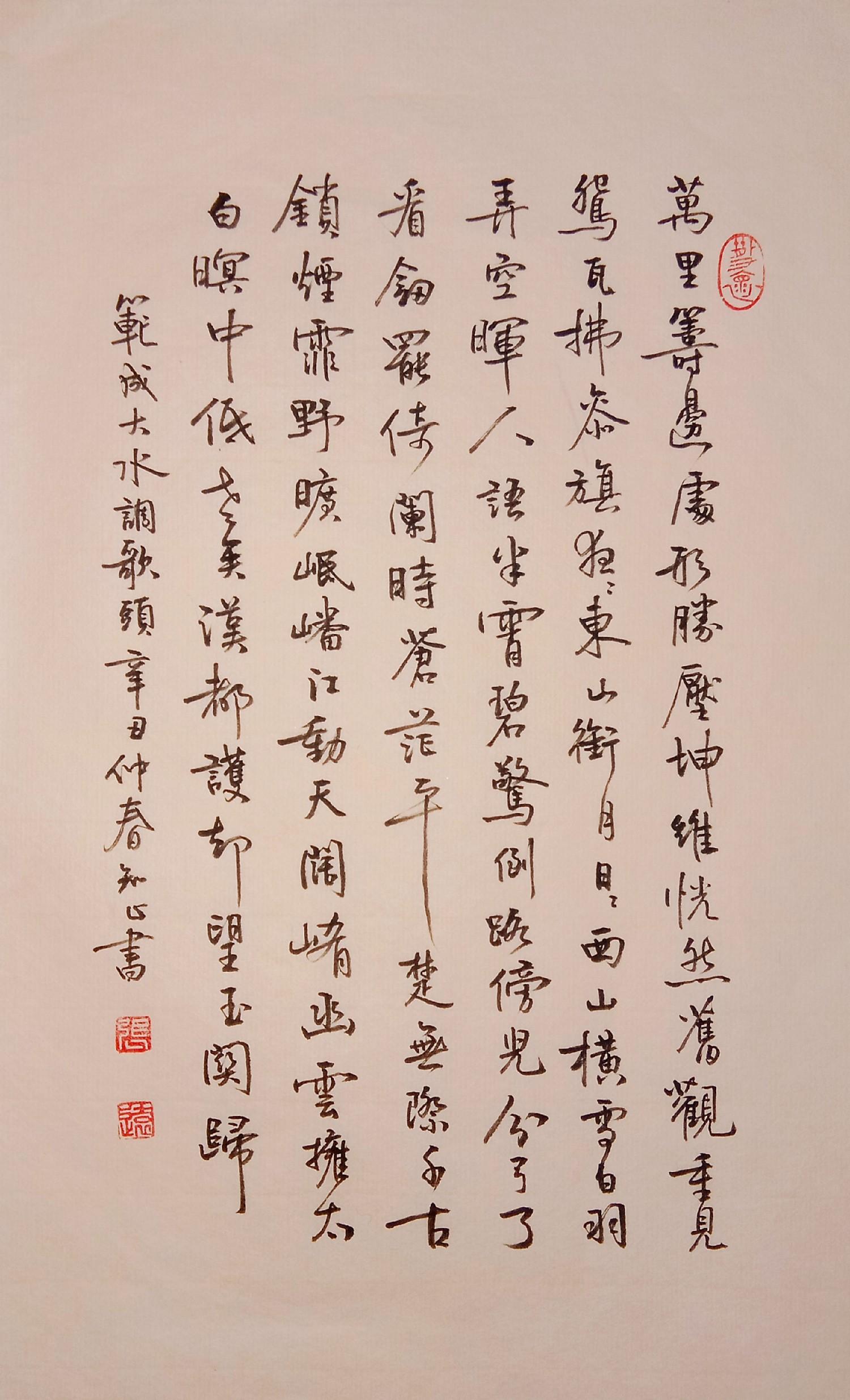 钢笔爱好者练字打卡20210413-09
