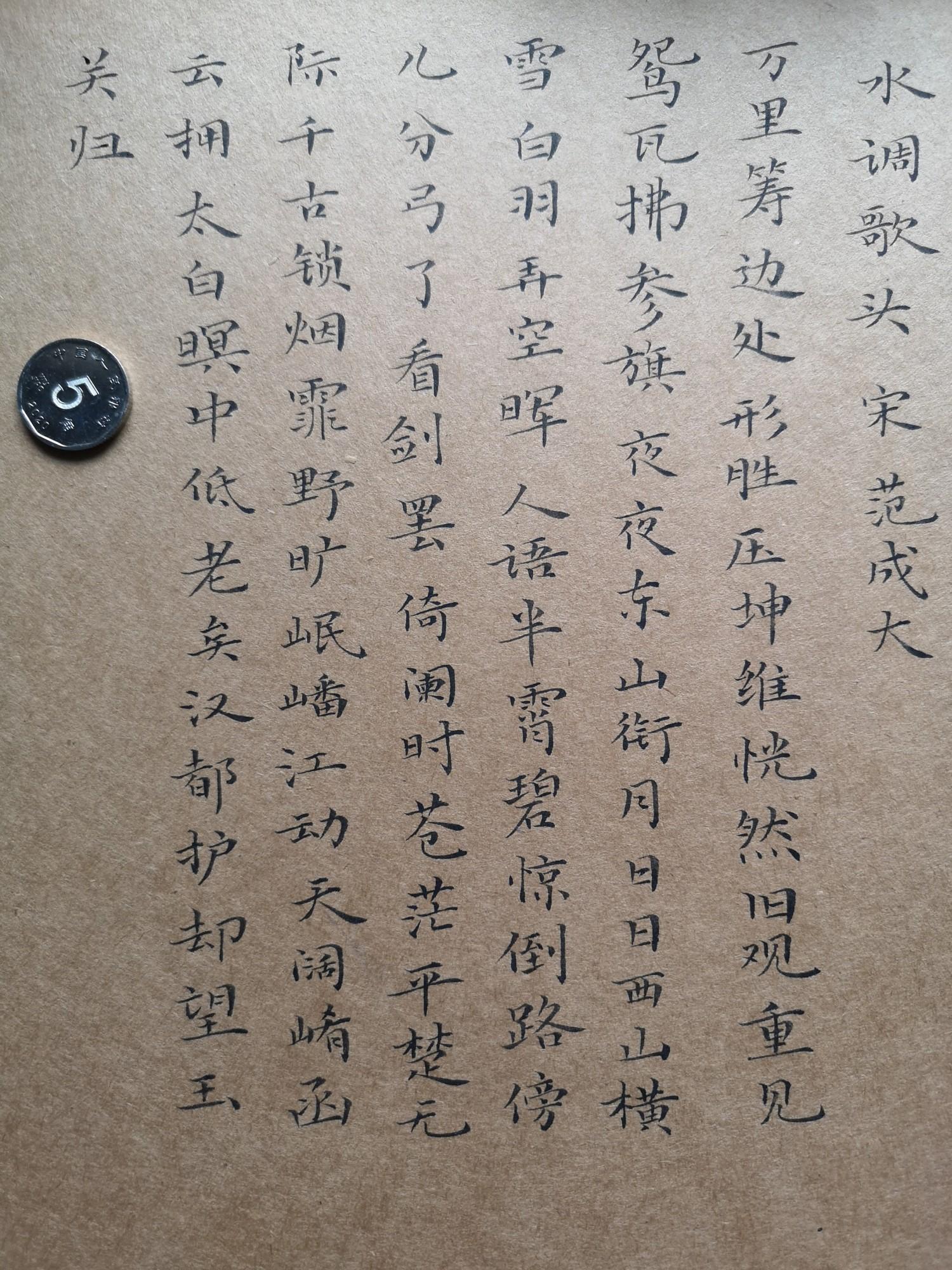 钢笔爱好者练字打卡20210413-11