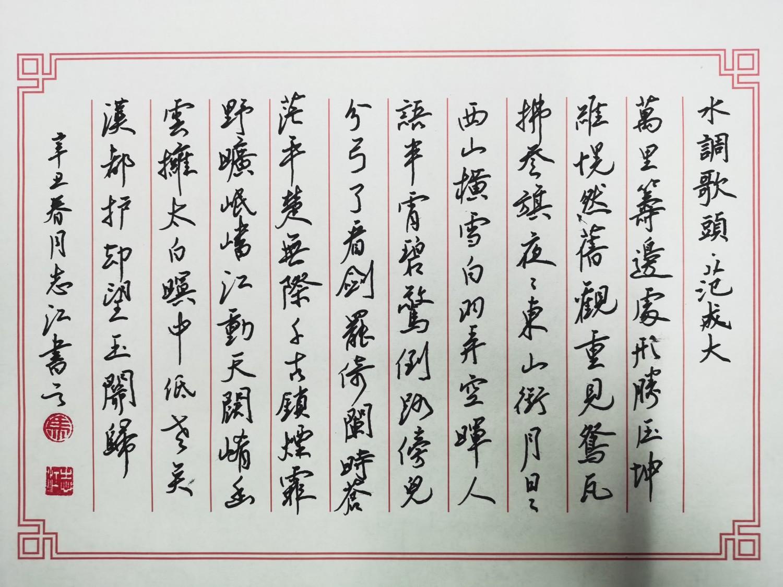 钢笔爱好者练字打卡20210413-14