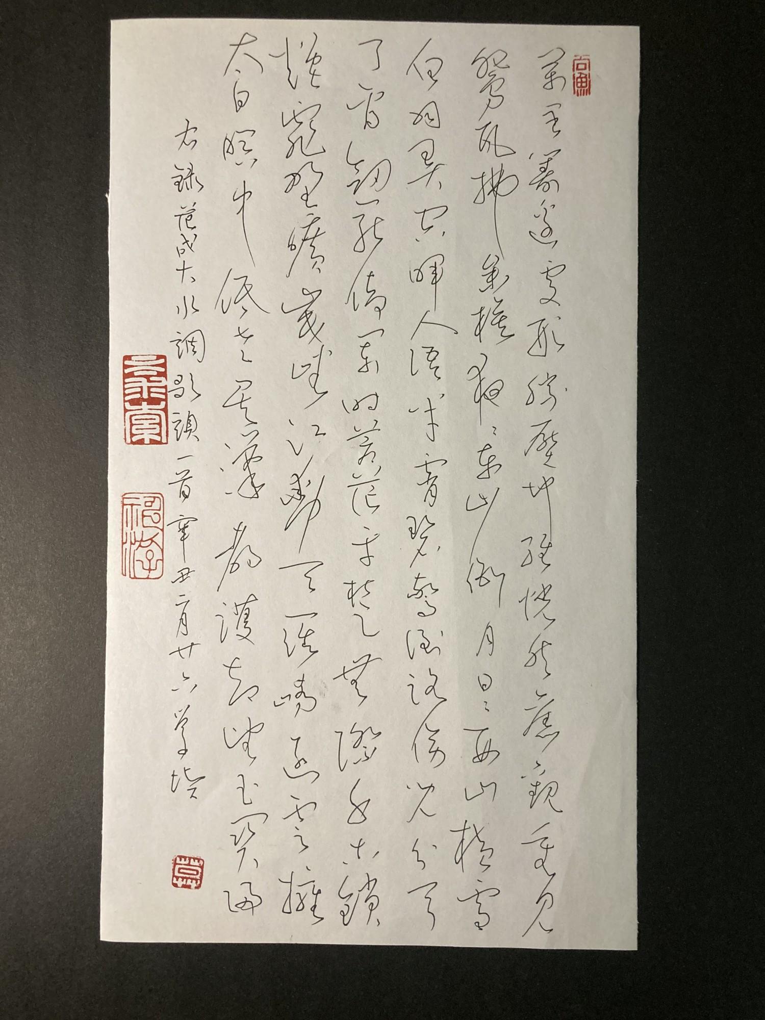 钢笔爱好者练字打卡20210413-15