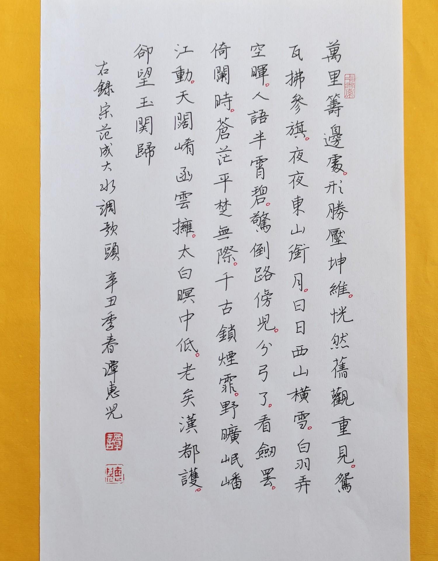钢笔爱好者练字打卡20210413-17