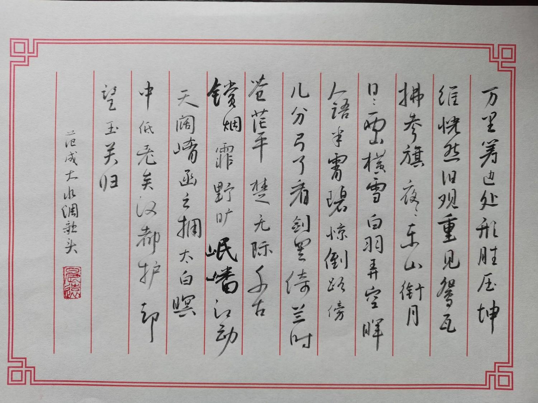 钢笔爱好者练字打卡20210413-18
