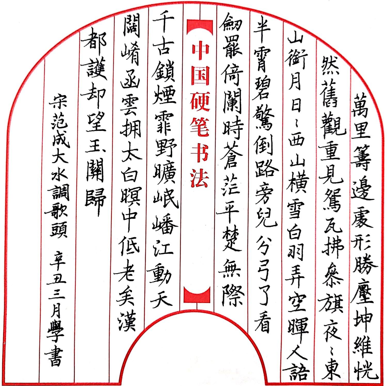 钢笔爱好者练字打卡20210413-22