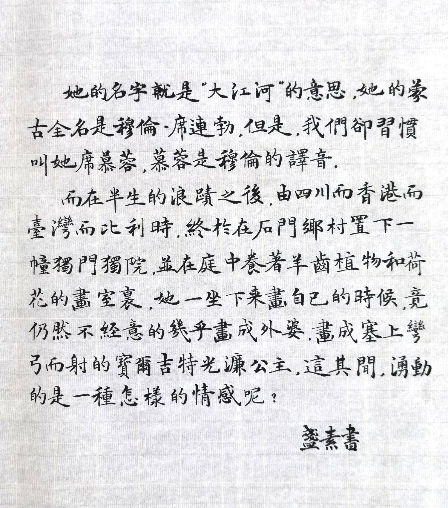 钢笔爱好者练字打卡20210420-02