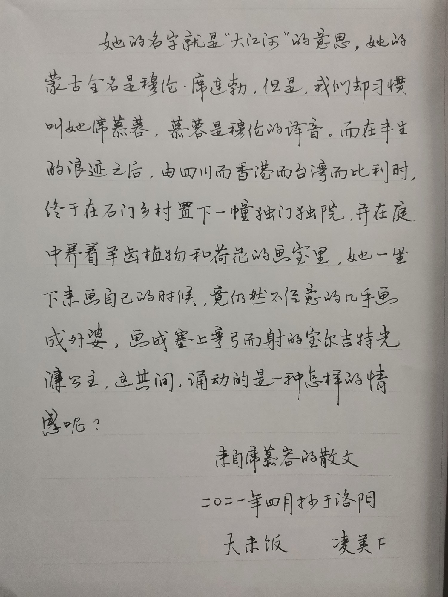 钢笔爱好者练字打卡20210420-09