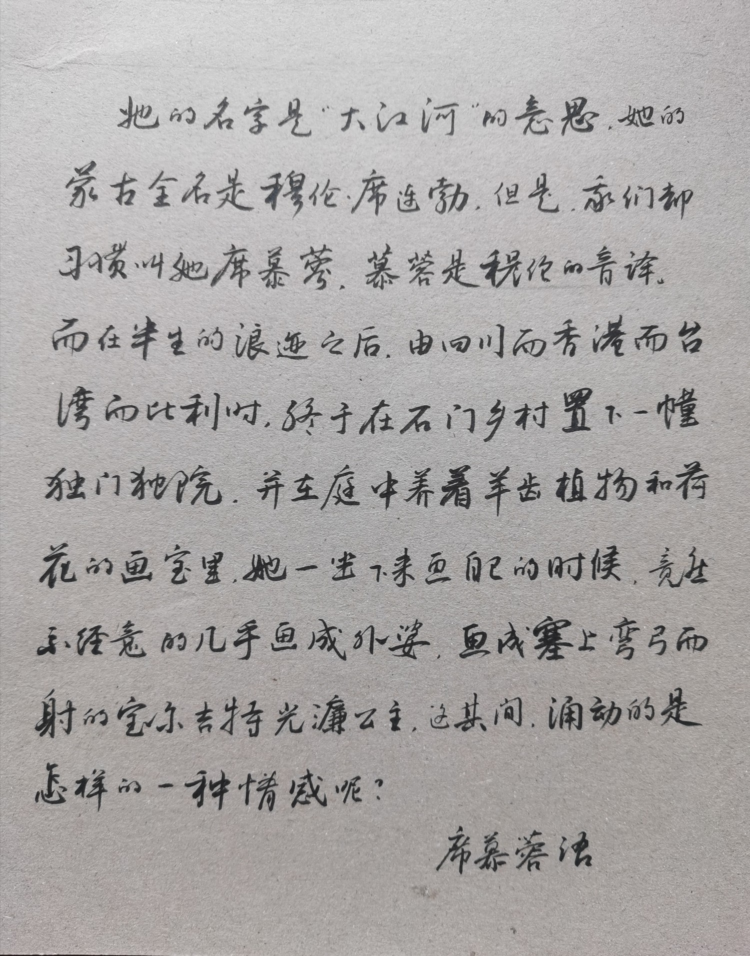 钢笔爱好者练字打卡20210420-12