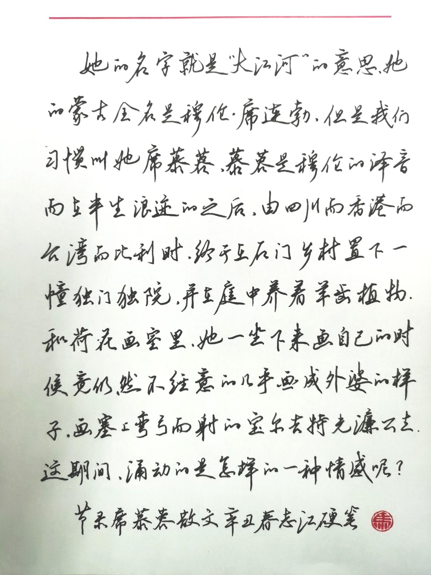 钢笔爱好者练字打卡20210420-13