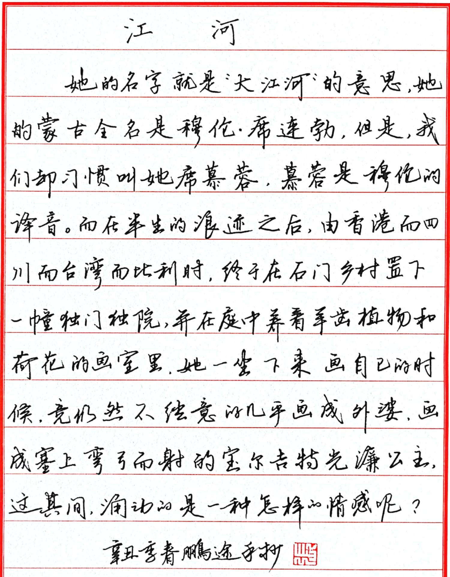 钢笔爱好者练字打卡20210420-17
