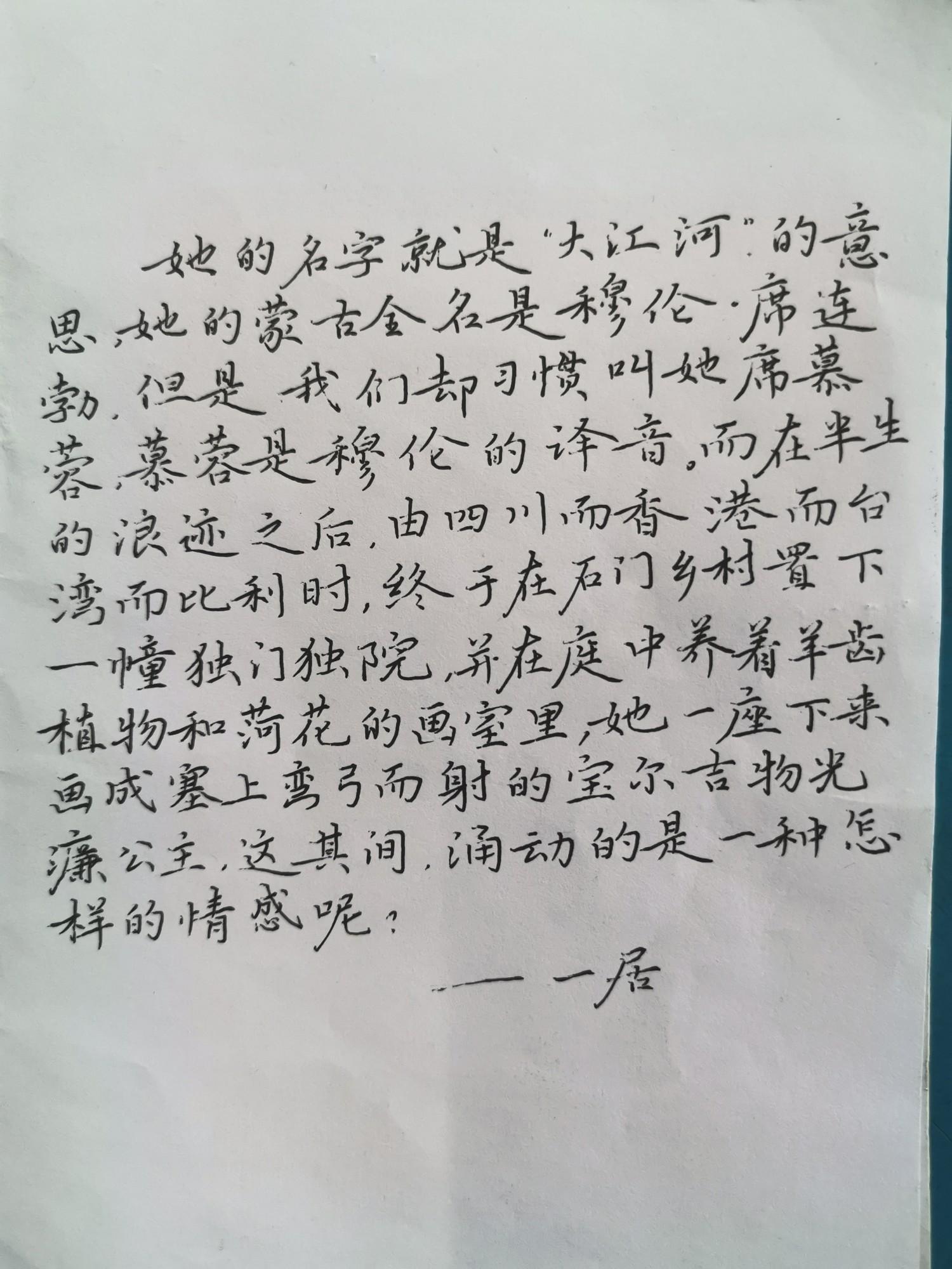 钢笔爱好者练字打卡20210420-18