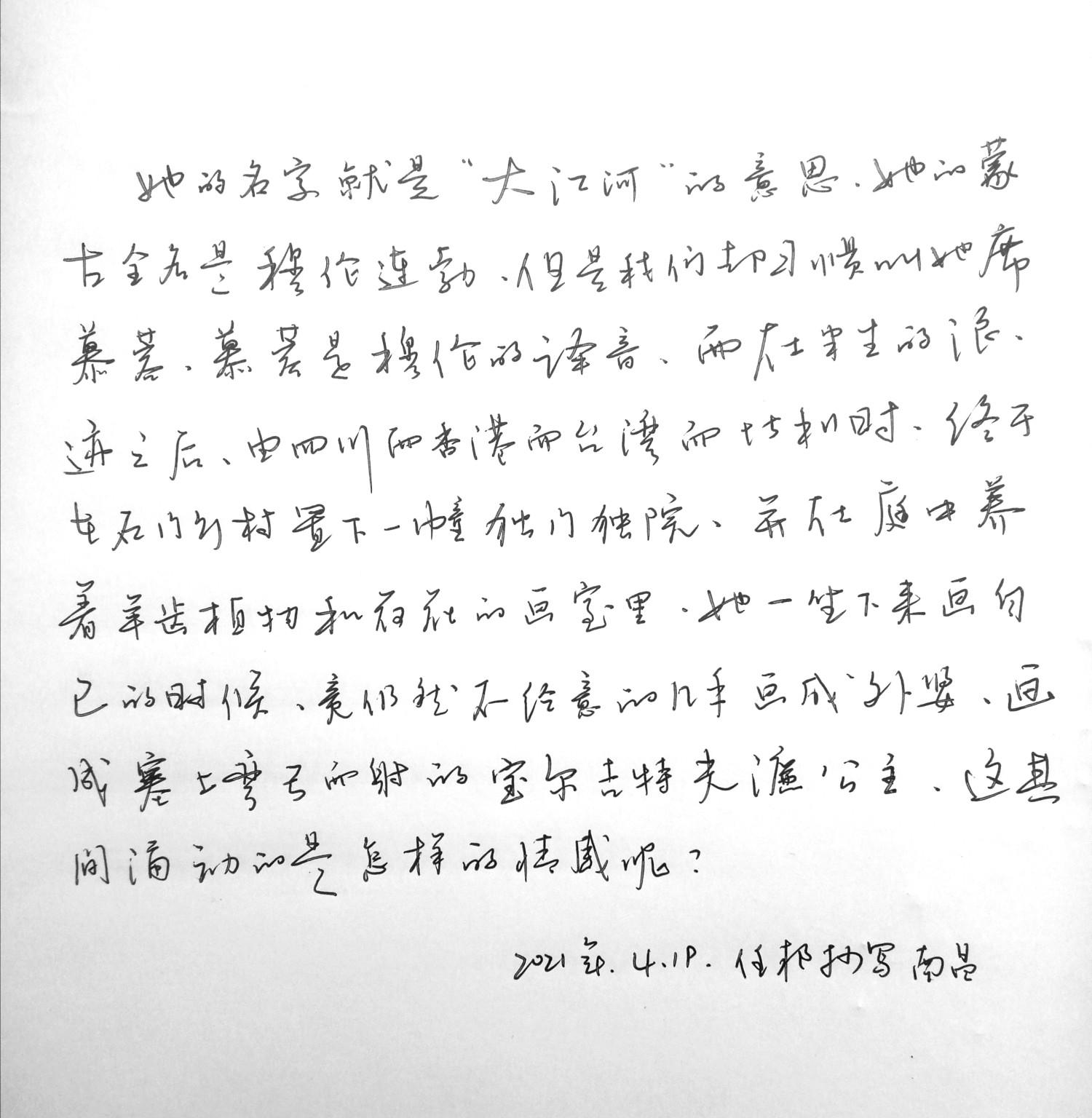 钢笔爱好者练字打卡20210420-19