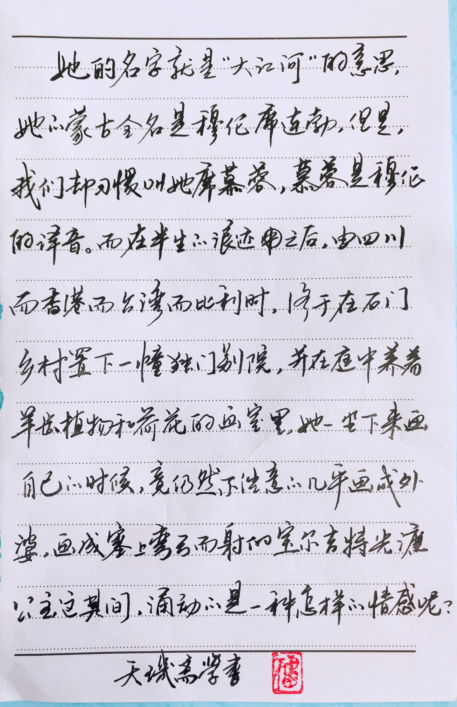 钢笔爱好者练字打卡20210420-21
