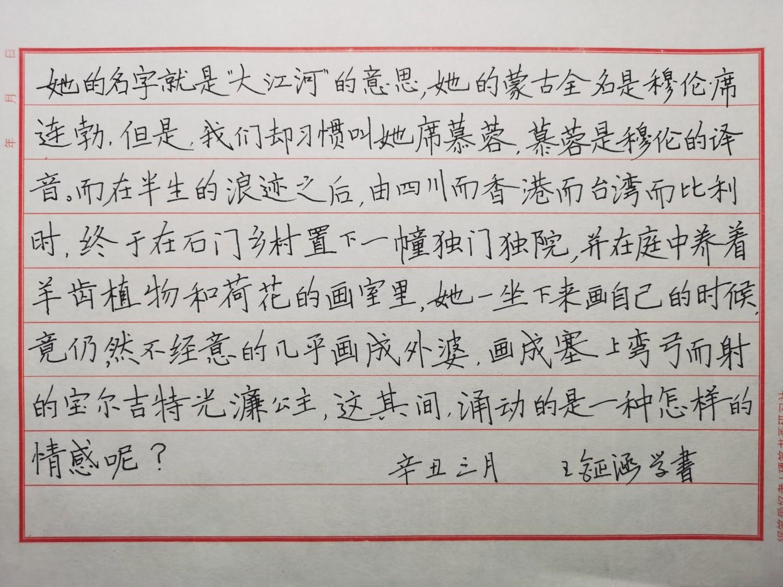 钢笔爱好者练字打卡20210420-22