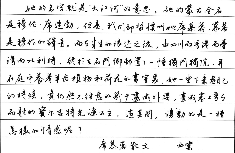 钢笔爱好者练字打卡20210420-23