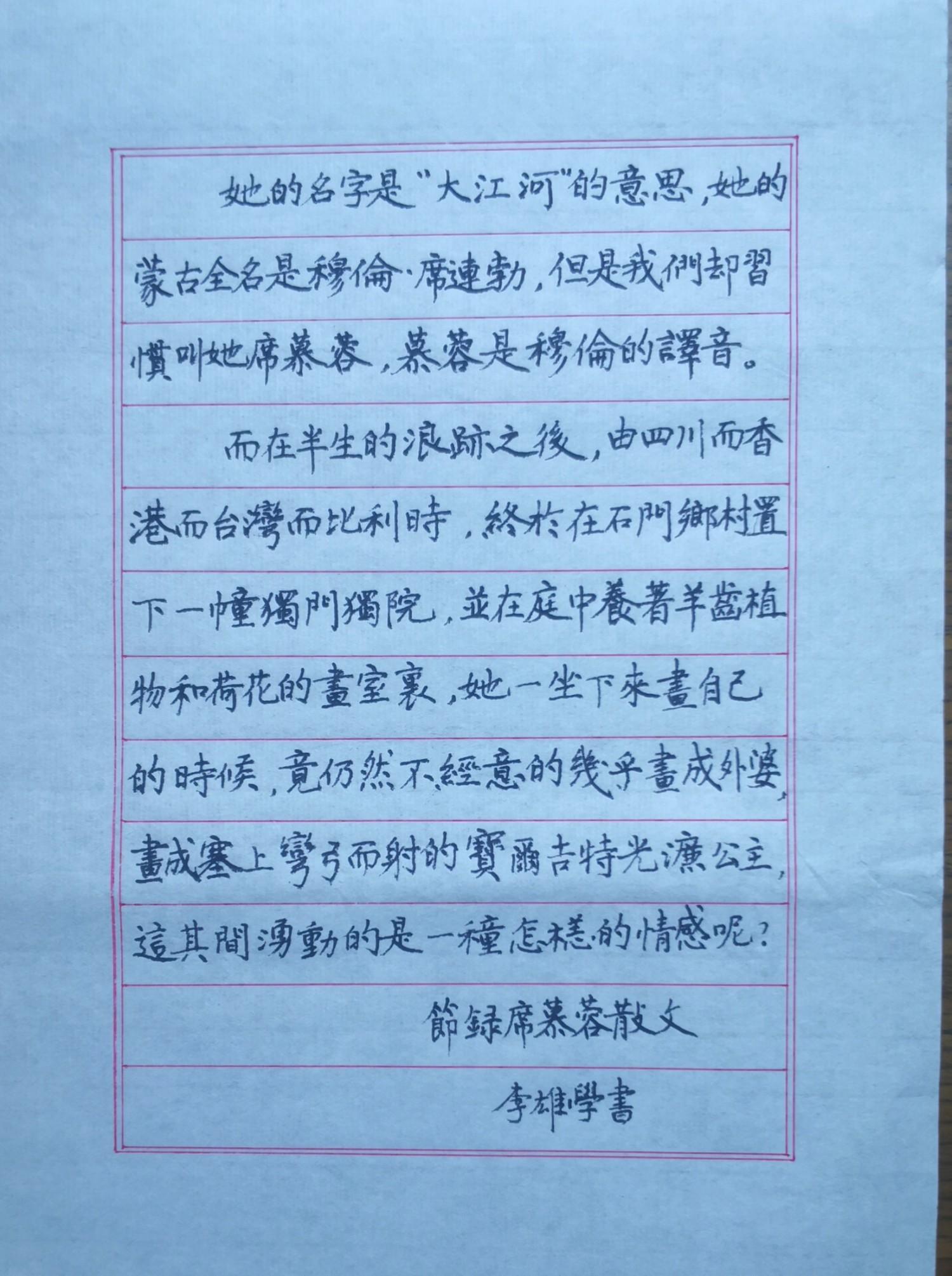 钢笔爱好者练字打卡20210420-24
