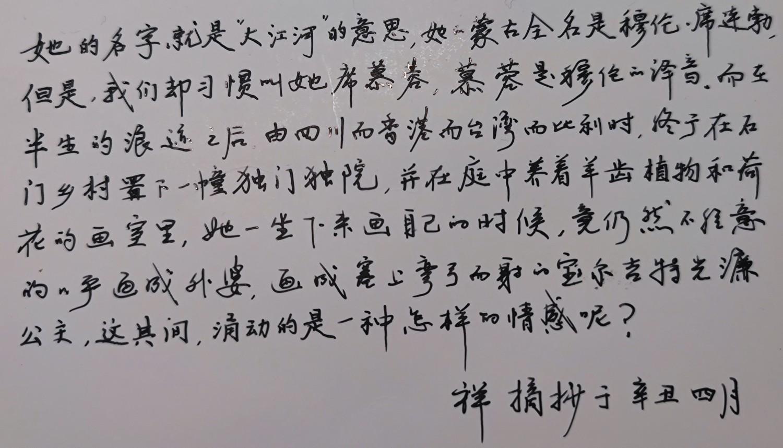钢笔爱好者练字打卡20210420-26