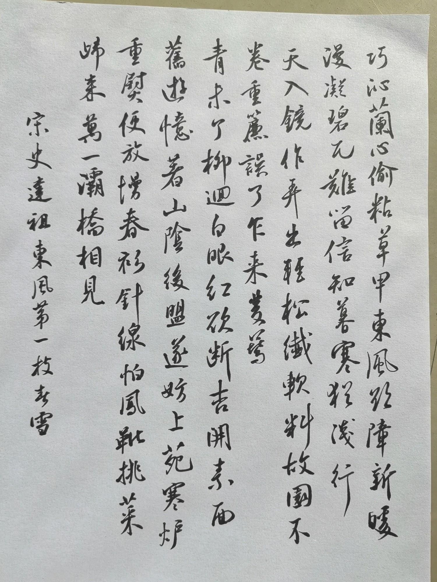 钢笔书法练字打卡20210511-01