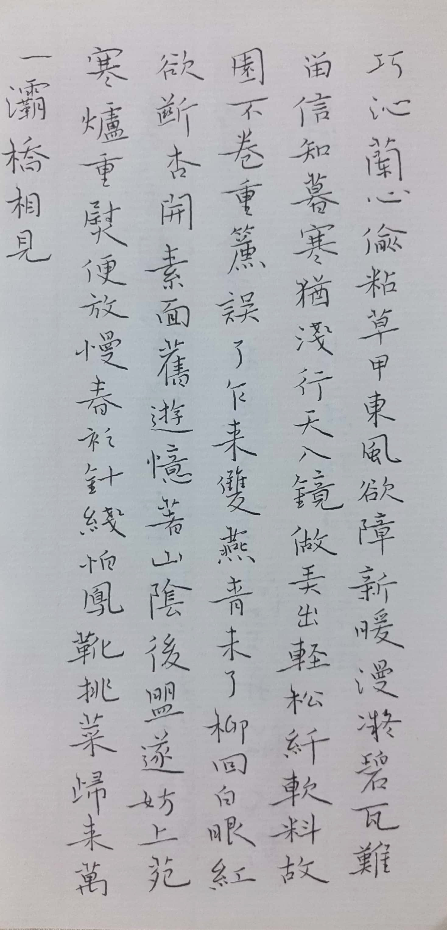 钢笔书法练字打卡20210511-02