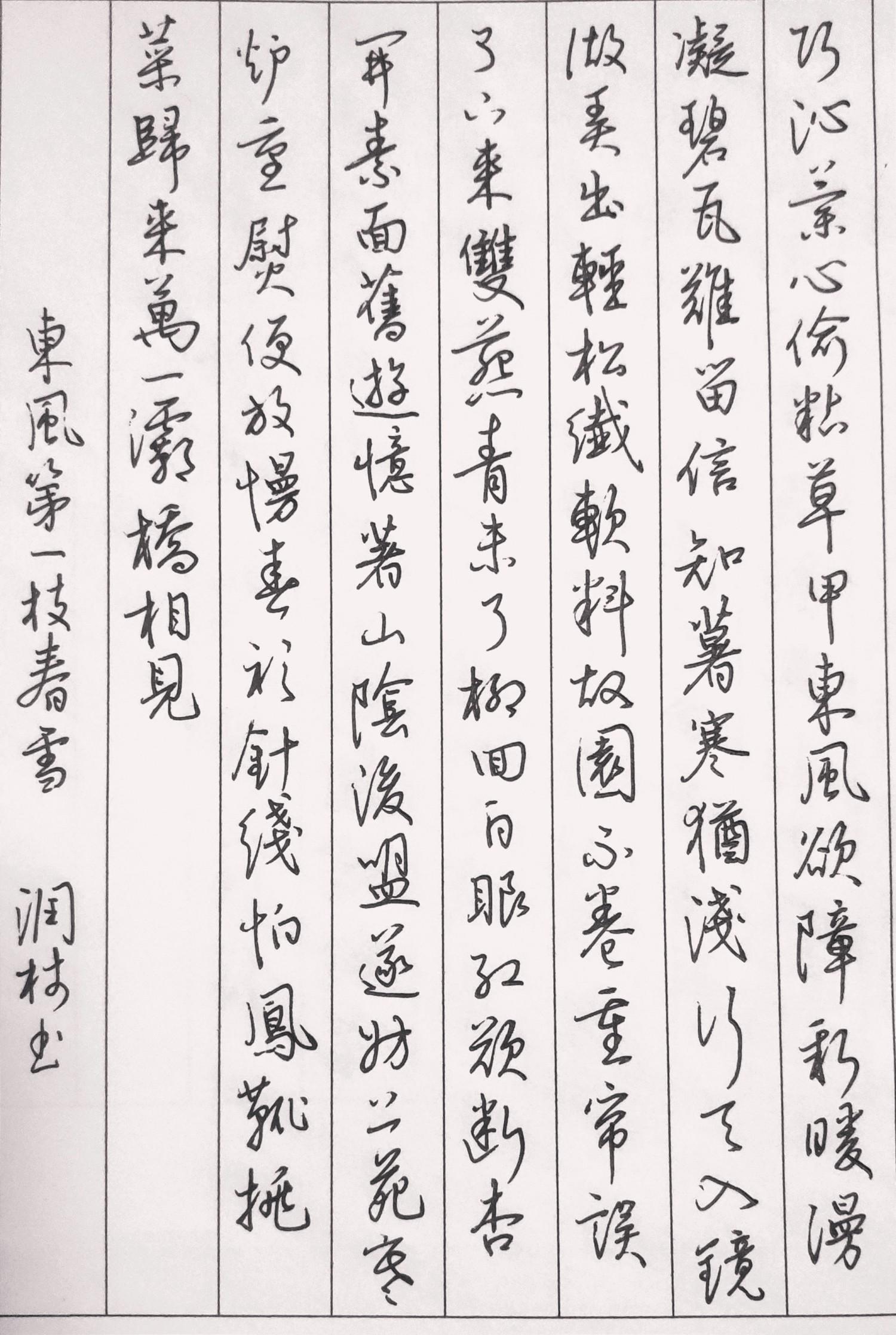 钢笔书法练字打卡20210511-03