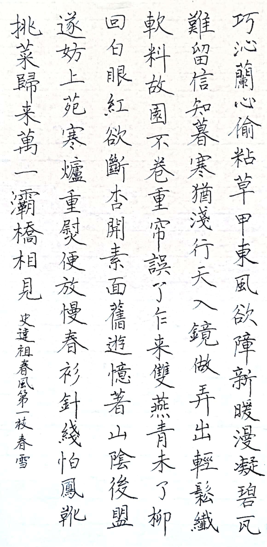 钢笔书法练字打卡20210511-04