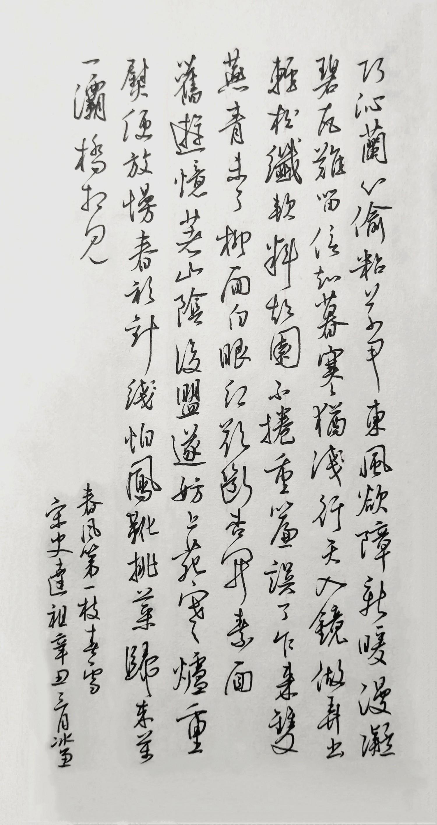 钢笔书法练字打卡20210511-06