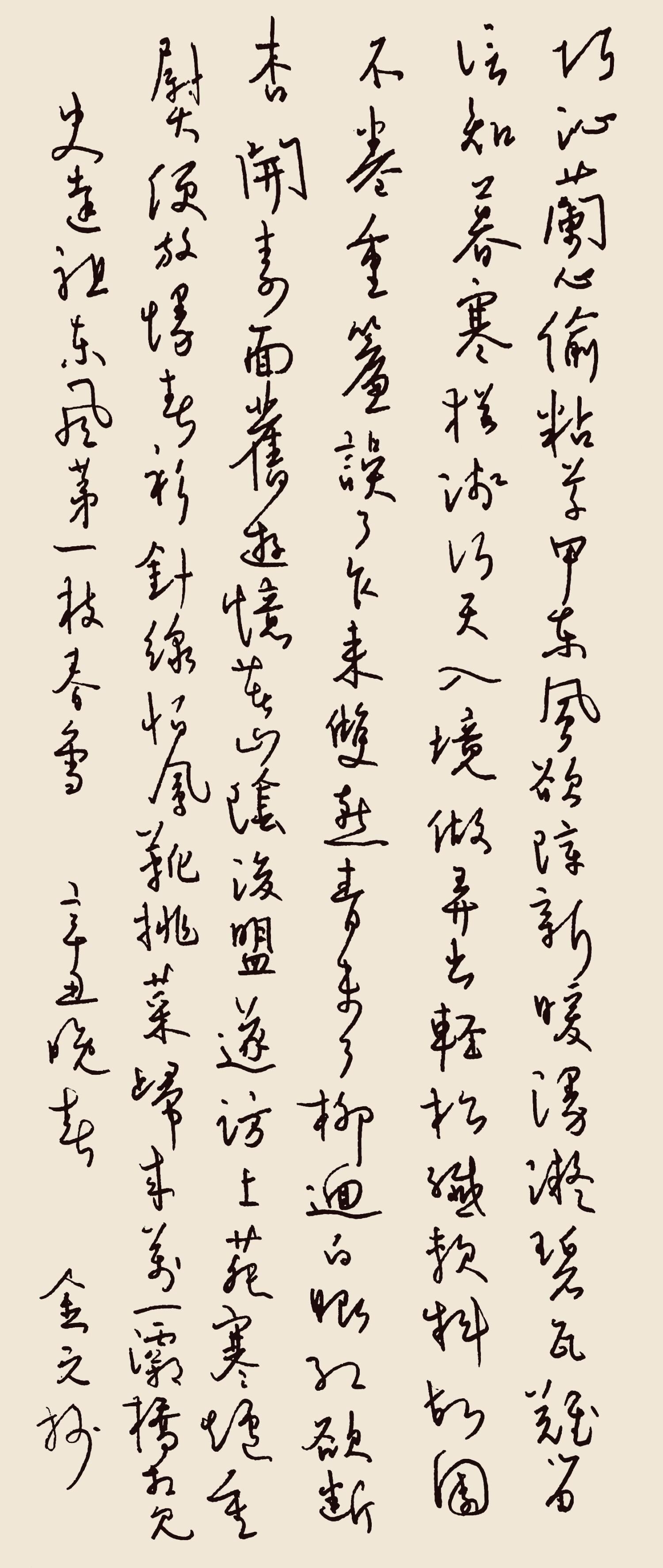 钢笔书法练字打卡20210511-07