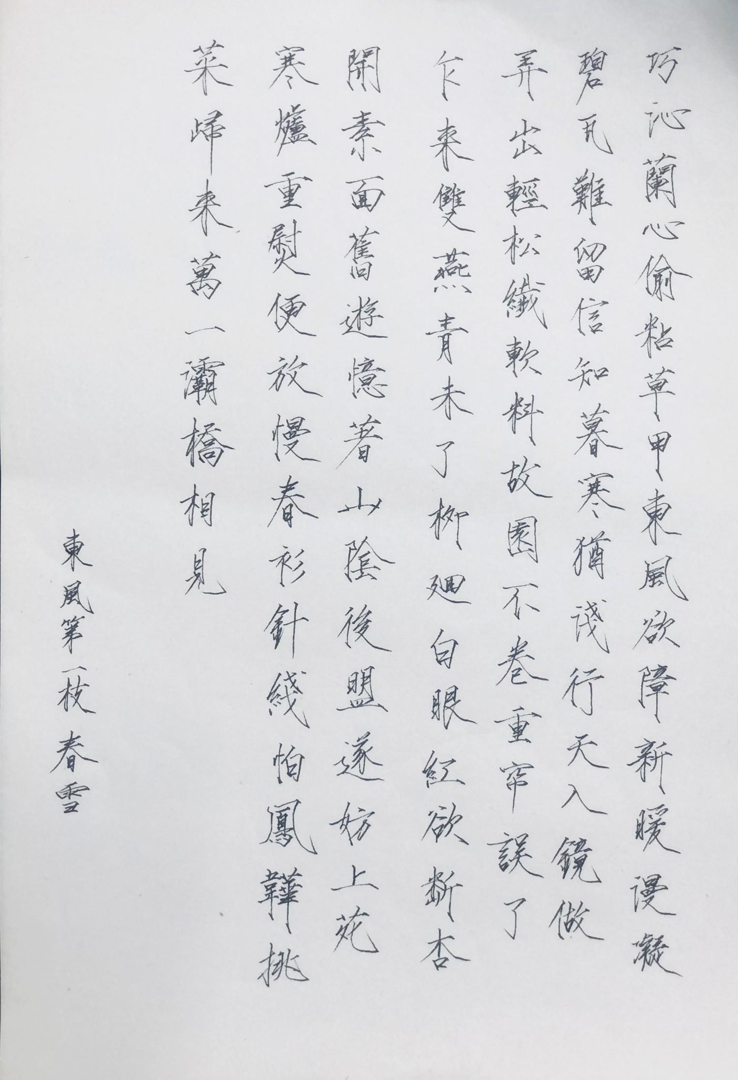 钢笔书法练字打卡20210511-08