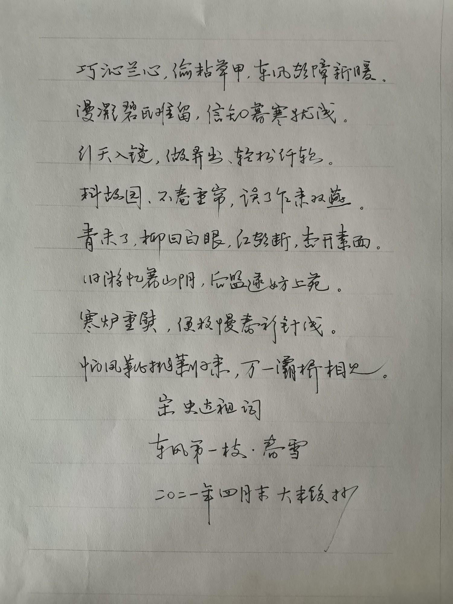 钢笔书法练字打卡20210511-09