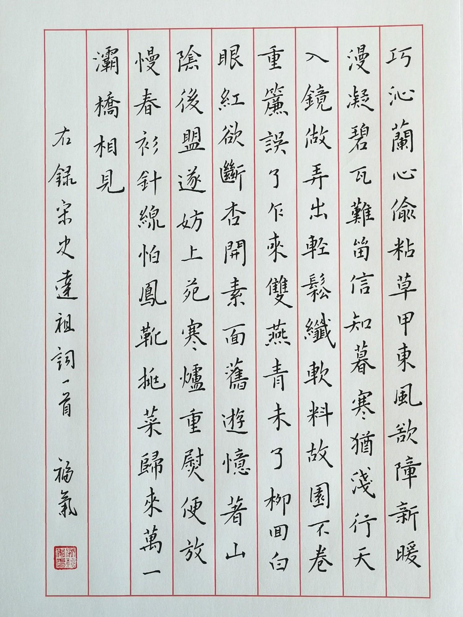 钢笔书法练字打卡20210511-11