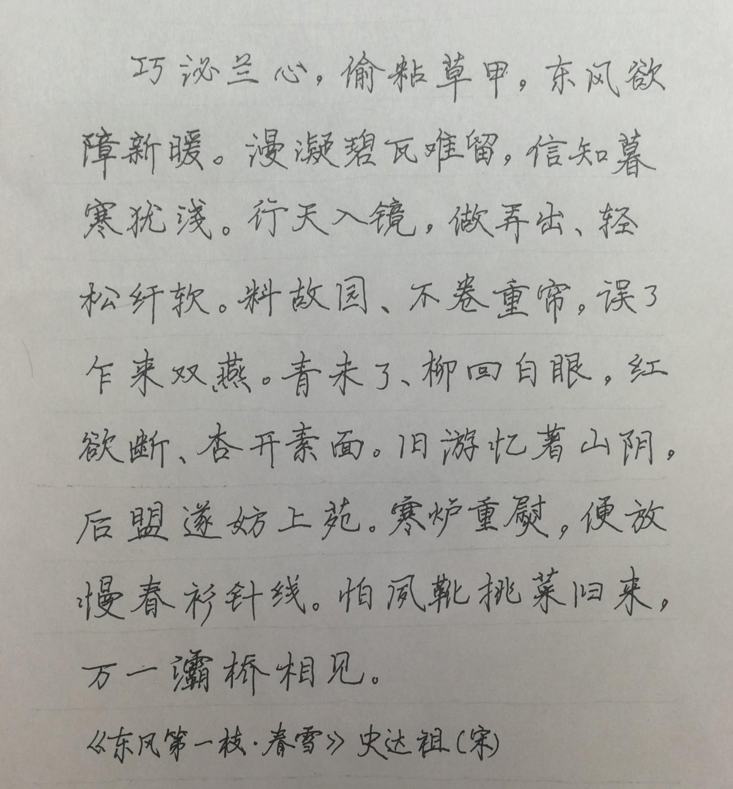 钢笔书法练字打卡20210511-15