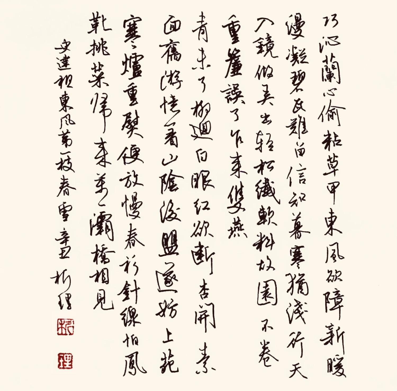 钢笔书法练字打卡20210511-16