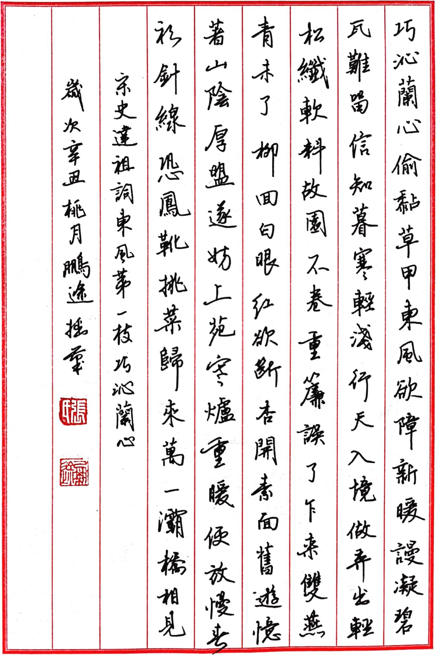钢笔书法练字打卡20210511-17