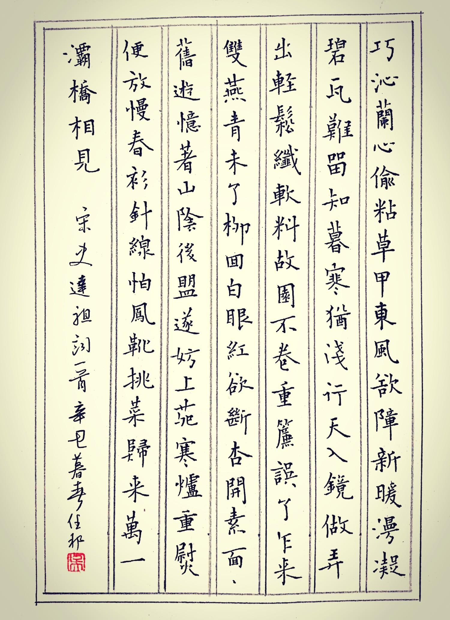 钢笔书法练字打卡20210511-18