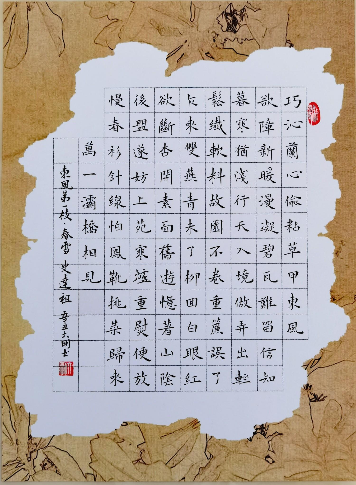 钢笔书法练字打卡20210511-21