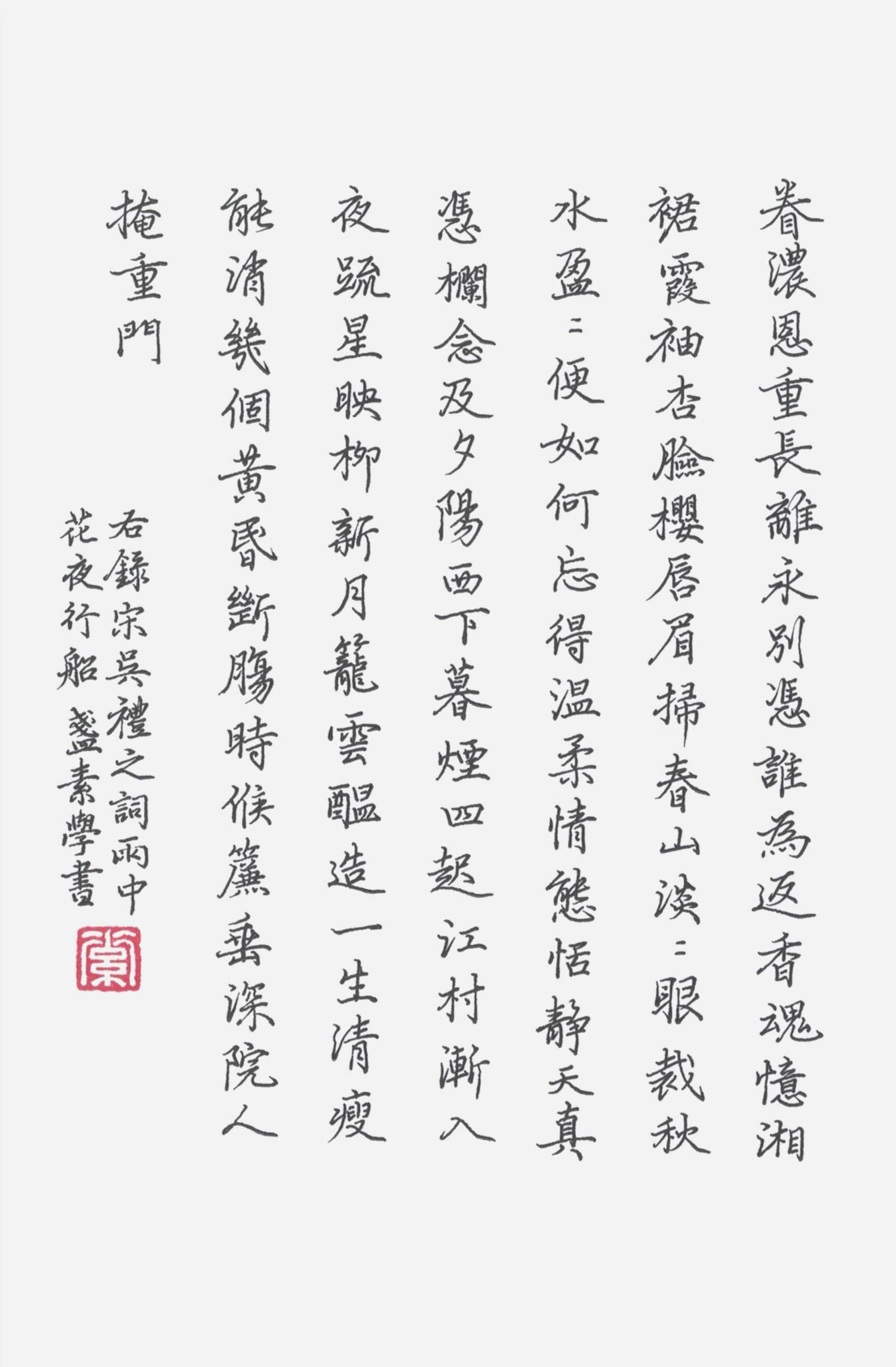 钢笔书法练字打卡20210518-04