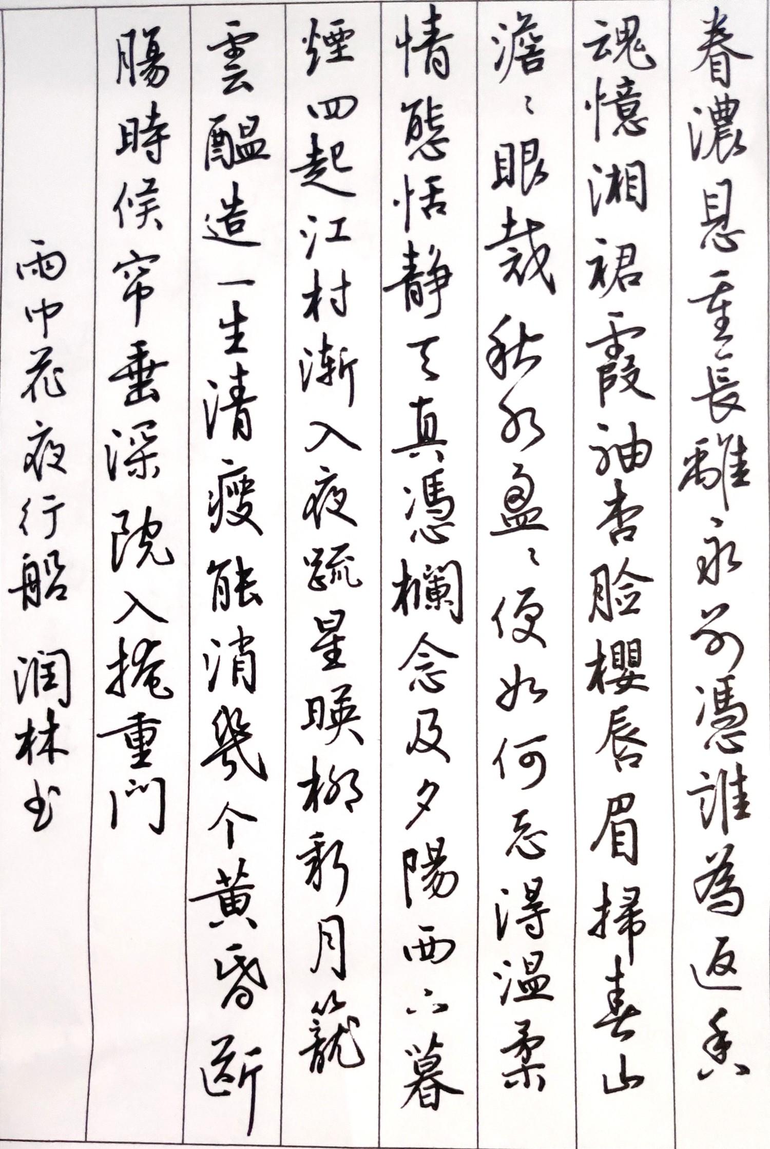 钢笔书法练字打卡20210518-05