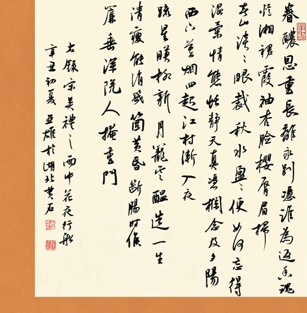 钢笔书法练字打卡20210518-06