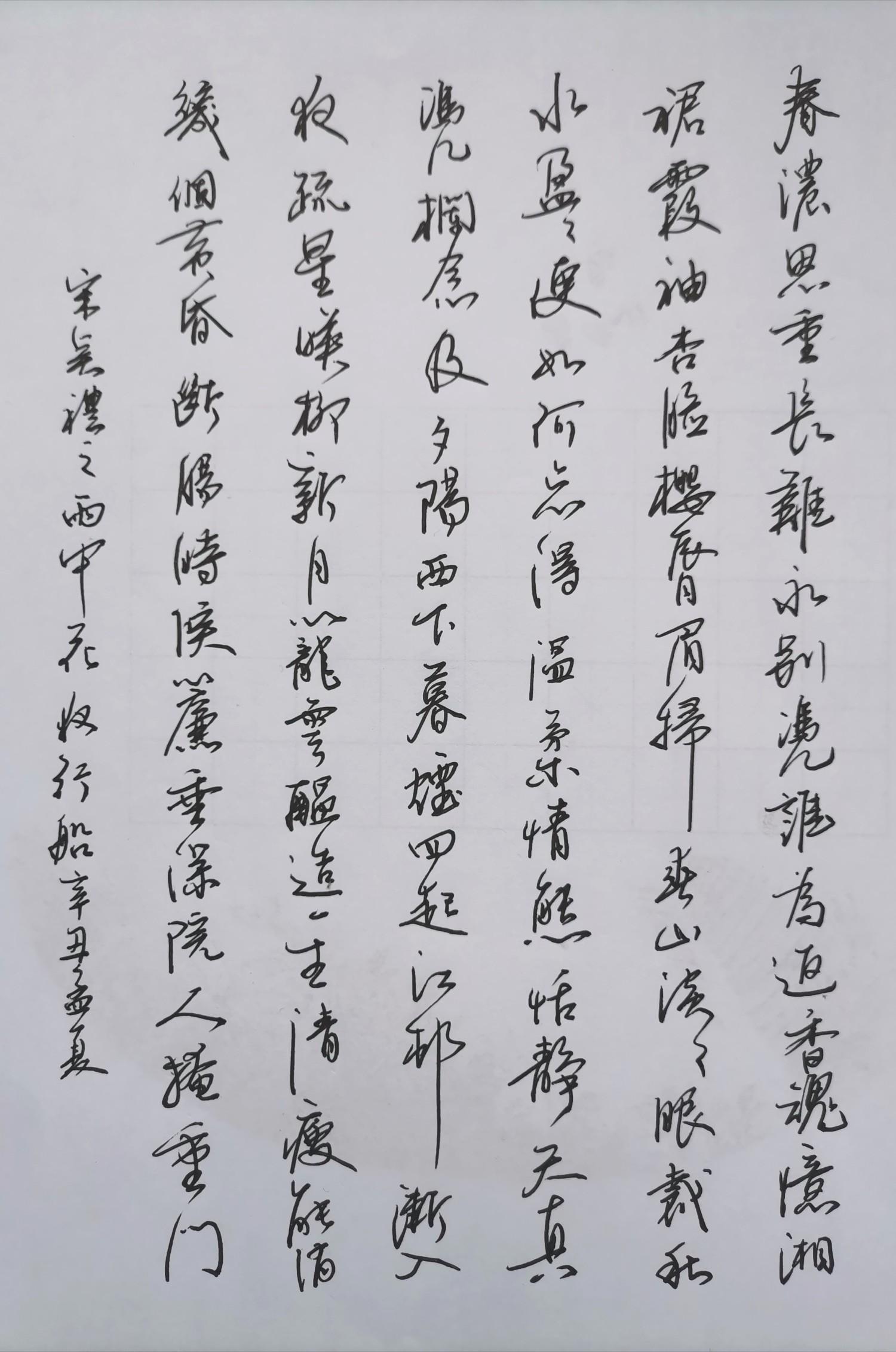 钢笔书法练字打卡20210518-07