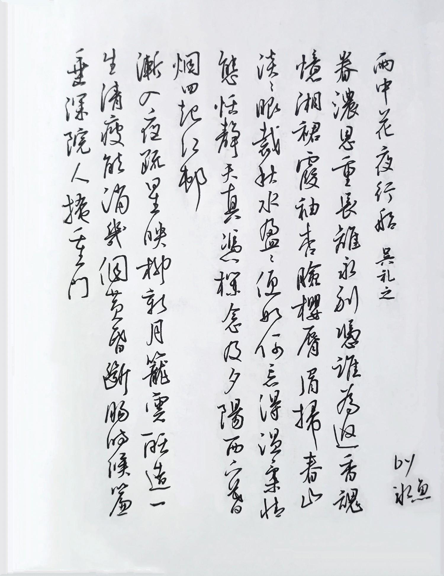 钢笔书法练字打卡20210518-08