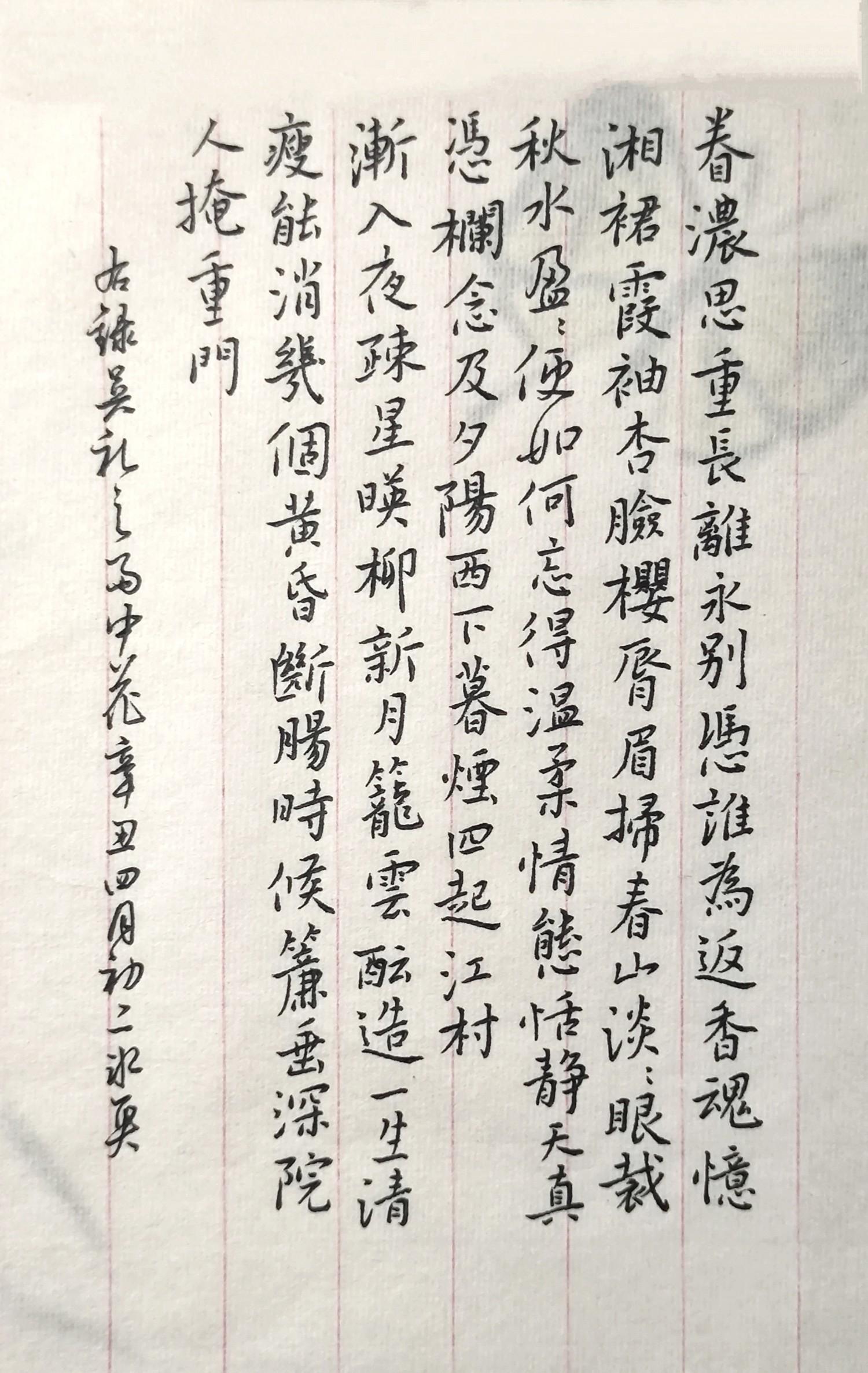 钢笔书法练字打卡20210518-09